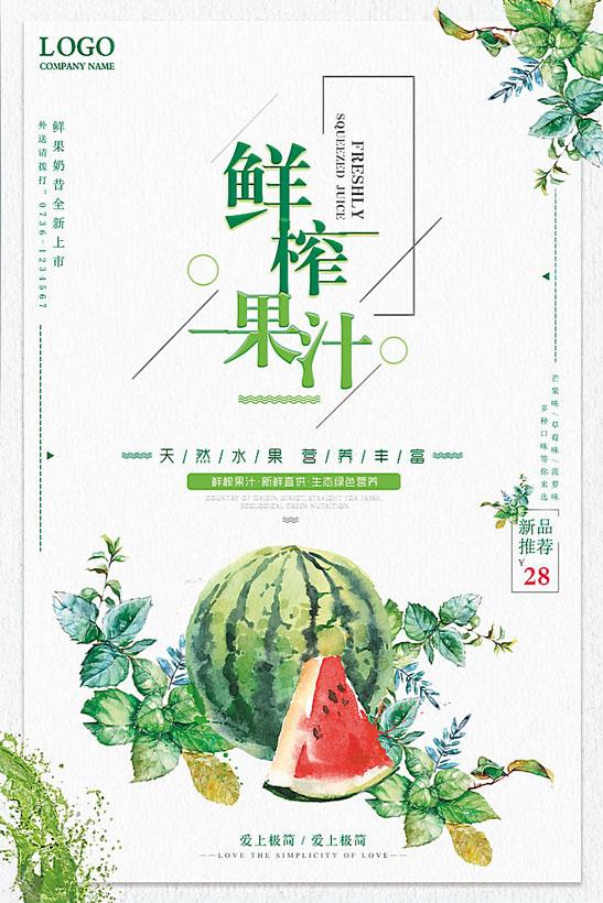 鮮榨西瓜果汁飲料廣告PSD素材