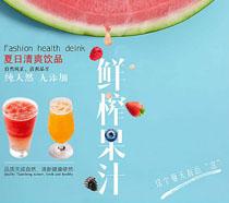 夏日清爽飲品海報PSD素材