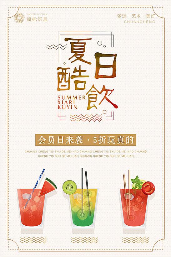 夏日酷飲會員日海報PSD素材