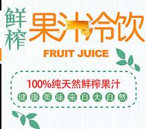 鮮榨果汁冷飲海報PSD素材