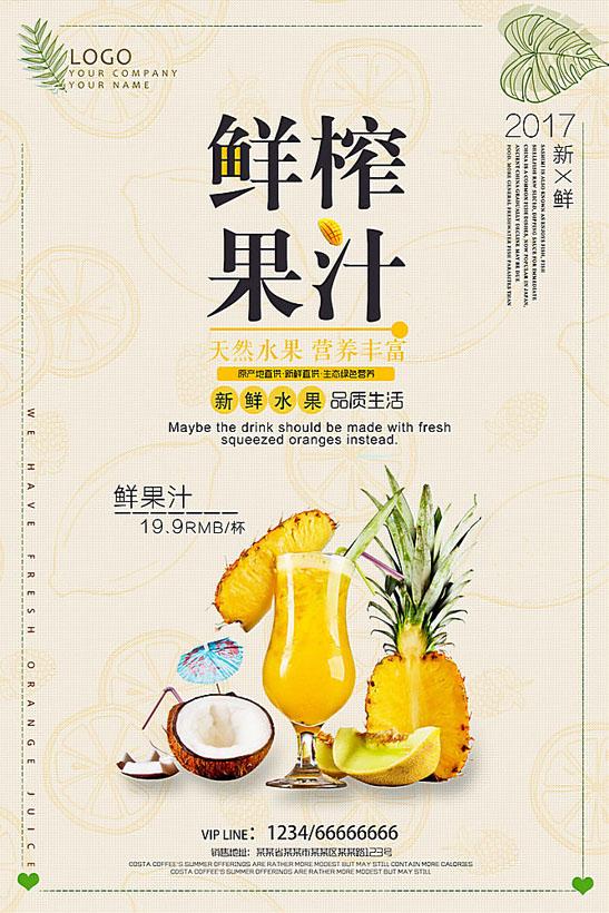 新鮮水果鮮榨果汁廣告PSD素材