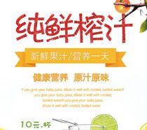 純鮮榨汁廣告海報PSD素材