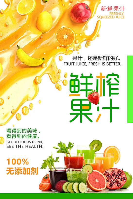 新鮮果汁營養廣告PSD素材