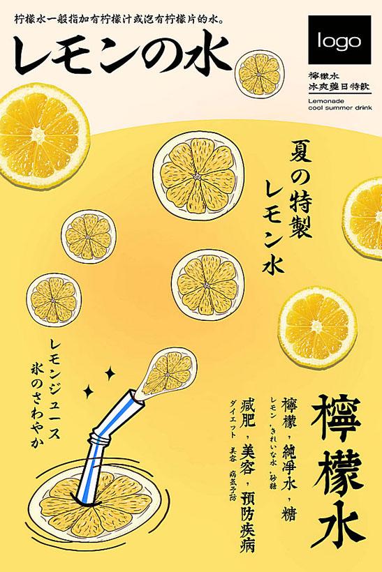 檸檬水廣告PSD素材