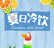 夏日冷飲海報PSD素材
