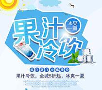 果汁冷飲全場活動海報PSD素材