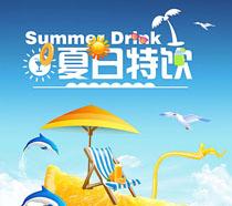 夏日特飲廣告海報PSD素材