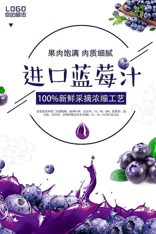 進口藍莓汁海報PSD素材
