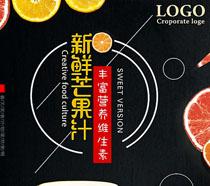 新鮮芒果汁廣告海報PSD素材