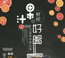 鮮榨豐富果汁營養海報PSD素材