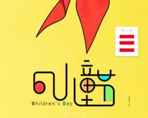 儿童节宣传海报PSD素材