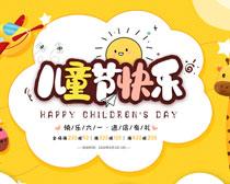 儿童节快乐活动PSD素材