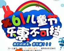 61儿童节乐惠不可挡海报PSD素材