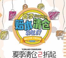 夏季清仓广告海报PSD素材