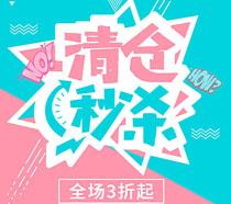 清倉秒殺活動海報PSD素材