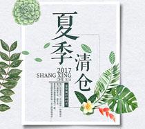夏季清仓封面广告PSD素材