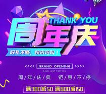周年店庆海报PSD素材