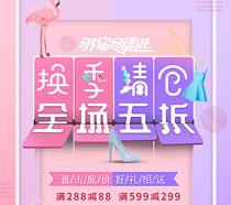 換季清倉五折海報PSD素材