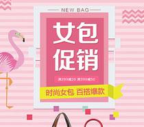 女士包促銷廣告海報PSD素材