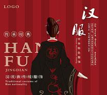 漢民族傳統服飾廣告PSD素材