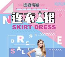 新品連衣裙廣告PSD素材