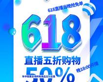 618五折购物海报PSD素材