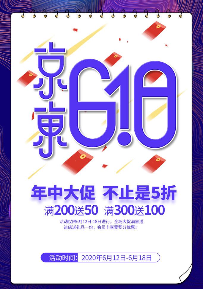 京东618海报设计PSD素材