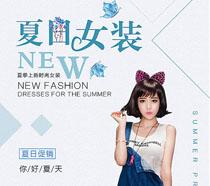 夏日女裝廣告海報PSD素材