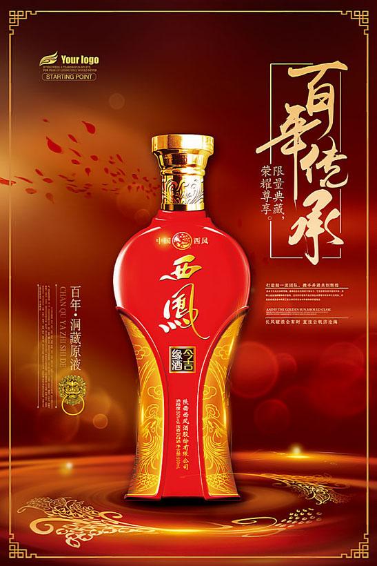 西凤百年老酒海报PSD素材