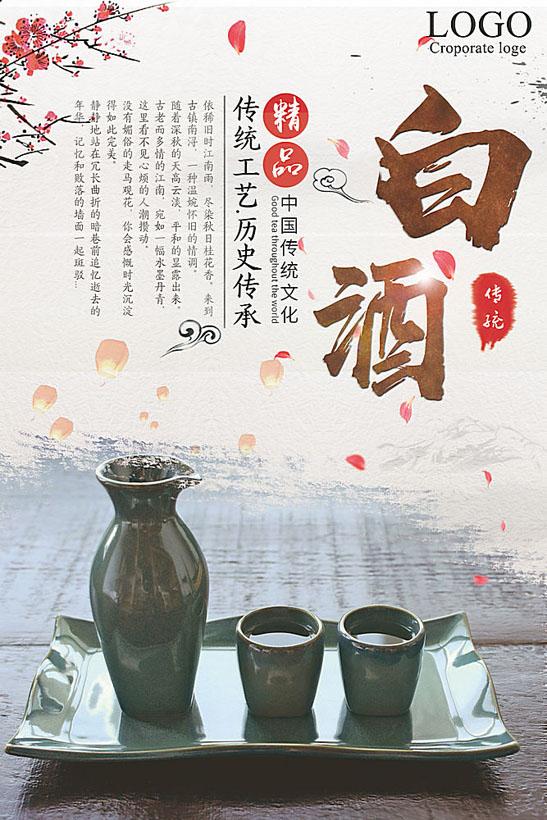 中国传统文化白酒海报PSD素材