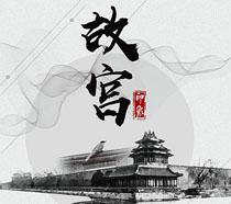 故宫文化遗产水墨海报PSD素材