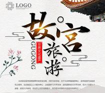 故宫文化旅游广告PSD素材
