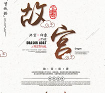 中华文明传统故宫封面PSD素材