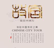 故宫中国行封面PSD素材