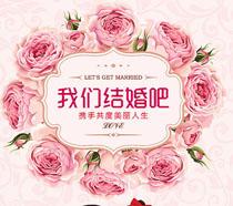我们结婚吧婚庆海报PSD素材