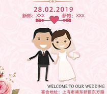 婚庆宣传模板海报PSD素材