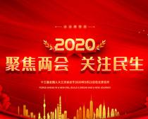 2020聚焦两会关注民生海报PSD素材