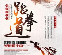 跆拳道培训广告PSD素材