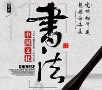 中国文化书法培训海报PSD素材