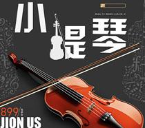 小提琴培训班海报PSD素材