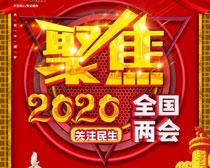 聚焦2020全国两会海报PSD素材