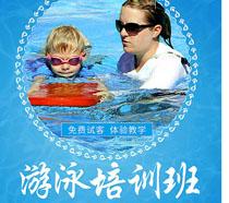 儿童游泳班招生海报PSD素材