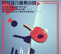 乒乓球儿童集训营海报PSD素材