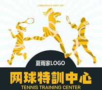 网球特训中心海报PSD素材