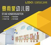 示范幼儿园海报PSD素材
