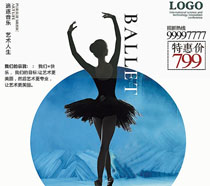 芭蕾舞培训广告PSD素材