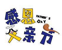 感恩父亲节海报字体设计PSD素材