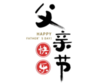 快乐父亲节海报字体设计PSD素材