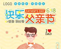 快乐父亲节促销PSD素材