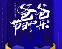 爸爸节日快乐海报PSD素材